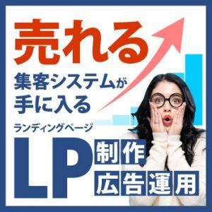 売れる集客システムが手に入るLP制作広告運用