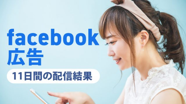 Facebook広告11日間の配信結果